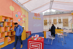 Temporary tent exhibition of animation company. Xiamen city, china. xiamen city is emerging as the chinese animation industry base royalty free stock photography