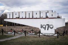 terenu Chernobyl miasto Kiev gubił nowożytne pripyat regionu ruiny szyldowy Ukraine Obraz Stock