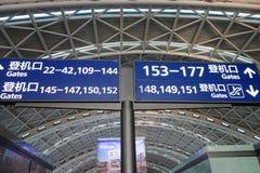 Terminal d'aéroport international de Chengdu Shuangliu 2 Photographie stock