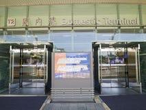 Terminal domestique dans l'aéroport de Taïpeh Songshan Photographie stock libre de droits