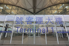 Terminal 1 sur le terminal HK d'aéroport Photographie stock