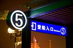 Terminal znak Zdjęcia Stock