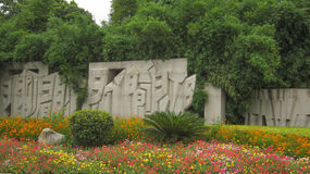 Terreno chinês Foto de Stock Royalty Free