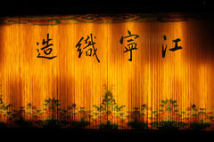 Tessitura di Jiangning Fotografie Stock