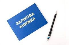 Testboek Royalty-vrije Stock Foto