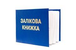 Testboek Royalty-vrije Stock Foto's