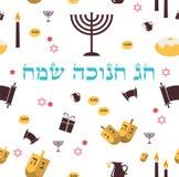 Teste padrão com símbolos do Hanukkah ano novo feliz 2007 Imagens de Stock Royalty Free