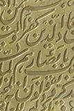 Testimonianza di Koran Fotografia Stock