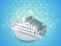 testo arabo di calligrafia 3D per la celebrazione di Eid al-Adha Fotografia Stock Libera da Diritti
