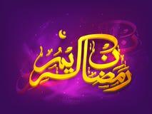 testo arabo dorato 3D per Ramadan Kareem Fotografia Stock Libera da Diritti