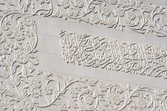 Testo arabo e decorazione su una parete bianca Immagini Stock Libere da Diritti