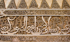 Testo decorativo in parete nel palazzo di Alhambra Immagini Stock