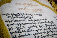 Testo del Myanmar fotografie stock libere da diritti