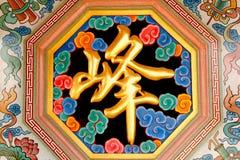 Testo della Cina Fotografie Stock