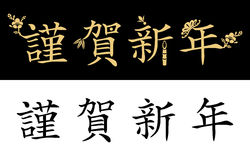 Testo giapponese di saluto royalty illustrazione gratis