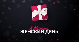 Testo russo: 8 marzo Giorno del `s delle donne cartolina d'auguri con i heards Illustrazione di vettore Fotografie Stock Libere da Diritti