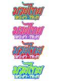 Testo tailandese popolare tailandese di stile di pugilato di Muay, fonte, vettore grafico Logo tailandese di vettore di Muay bell Fotografie Stock Libere da Diritti