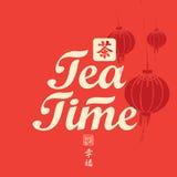 Tetid från den kinesiska pappers- lyktan vektor illustrationer
