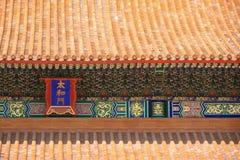 Tetto - portone di armonia suprema - la Città proibita - Pechino - la Cina Fotografia Stock