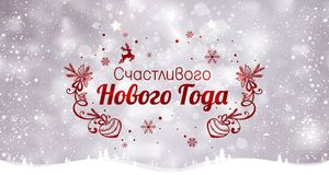 Text auf russisch: Guten Rutsch ins Neue Jahr Russische Sprache Kyrillisches typografisches auf Feiertagshintergrund mit Winterla Stockfoto