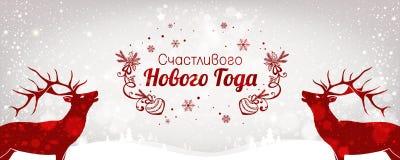 Text auf russisch: Guten Rutsch ins Neue Jahr Russische Sprache Kyrillisches typografisches auf Feiertagshintergrund mit Feiertag Stockbilder