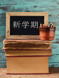 Text back to school written in japanese on a chalkboard Royalty Free Stock Photos