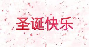 Text der frohen Weihnachten auf Chinesisch bildete sich vom Staub und von den Drehungen, um horizontal abzuwischen lizenzfreie abbildung
