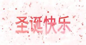 Text der frohen Weihnachten auf Chinesisch wendet sich an Staub von der Unterseite auf whi Lizenzfreies Stockbild