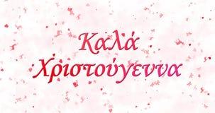 Text der frohen Weihnachten auf Griechisch gebildet vom Staub und von den Drehungen, um horizontal abzuwischen stock video