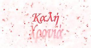Text för det lyckliga nya året i grek vänder till damm från botten på vit Fotografering för Bildbyråer