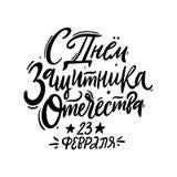 Text för ryskt språk Nationell ferie på 23 Februari Stort gåvakort för män också vektor för coreldrawillustration royaltyfri illustrationer