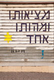 Text in hebrew. On the wall Stock Photography