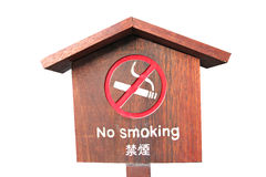 Text No smoking on wooden sign. Stock Images