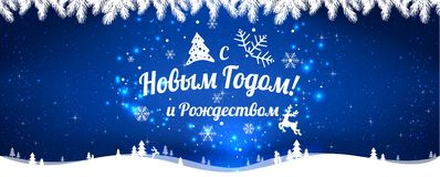 Text in Russian: Happy New year and Christmas. Russian language. Cyrillic typographical on holidays background with snowflakes, light, stars. Vector stock illustration