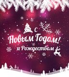 Text in Russian: Happy New year and Christmas. Russian language. Cyrillic typographical on holidays background with snowflakes, light, stars. Vector royalty free illustration