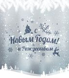 Text in Russian: Happy New year and Christmas. Russian language. Cyrillic typographical on holidays background with snowflakes, light, stars. Vector vector illustration