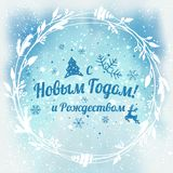 Text in Russian: Happy New year and Christmas. Russian language. Cyrillic typographical on snowy background with Christmas wreath. Snowflakes, light, stars vector illustration