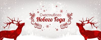Text in Russian: Happy New year. Russian language. Cyrillic typographical on holidays background with Holiday deer and winter land Stock Images