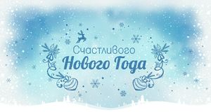 Text in Russian: `Happy New year`. Russian language. Cyrillic typographical on holidays background with winter landscape with sn Royalty Free Stock Photography