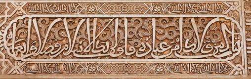 Texte arabe en Alhambra de Granada, Espagne Photo libre de droits