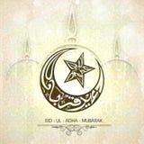 Texte arabe pour la célébration Eid-UL-Adha Photographie stock