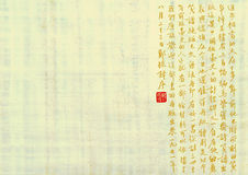 Texte chinois Image libre de droits