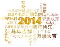 Texte chinois de 2014 salutations d'an neuf illustration stock