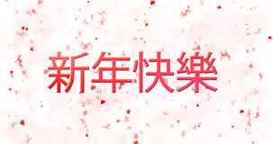 Texte de bonne année dans le Chinois sur le fond blanc Photos stock