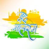 Texte de hindi pour le Jour de la Déclaration d'Indépendance indien Photo stock