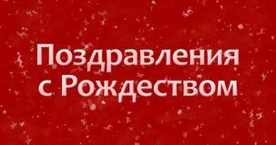 Texte de Joyeux Noël dans le Russe sur le fond rouge Photographie stock