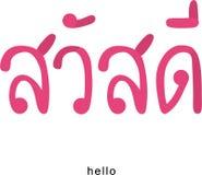 Texte de Sawasdee thaïlandais Photos libres de droits