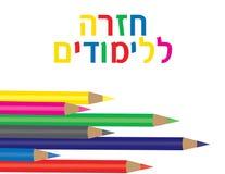 Texte et crayons hébreux de couleur sur le fond blanc illustration stock