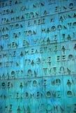 Texte grec Photographie stock