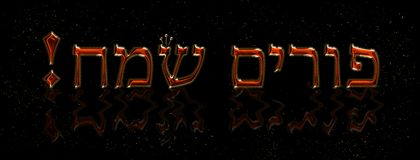 "Texte hébreu métallique décoratif original ""Purim Samech ""d'illustration illustration de vecteur"